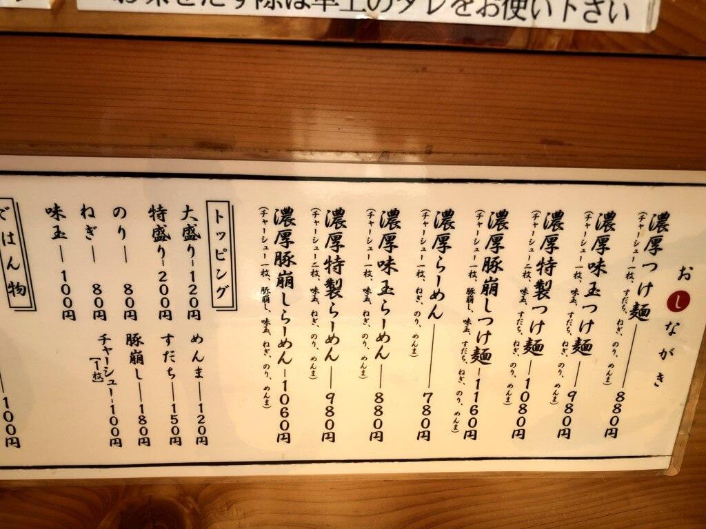 つじ田メニュー