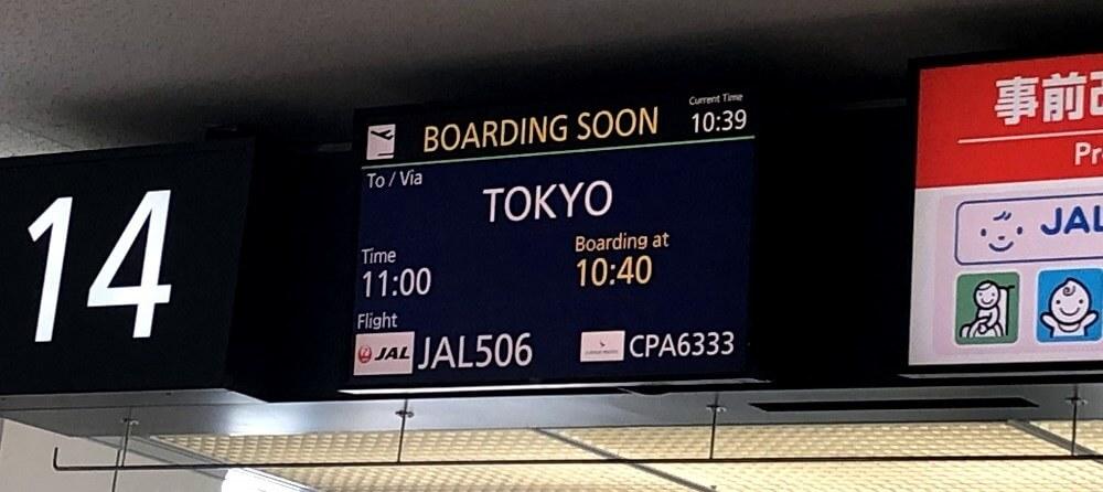 東京フライト