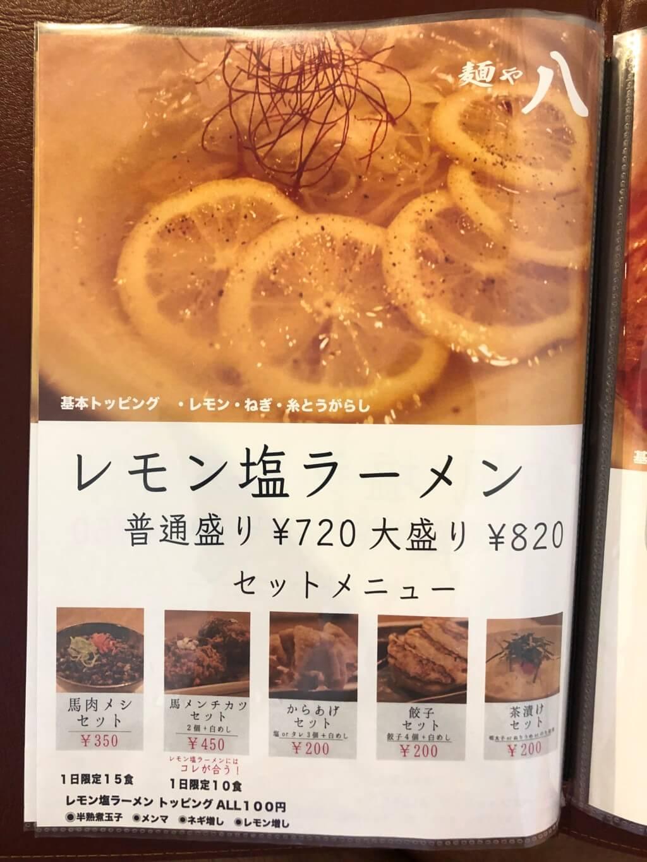 レモン塩ラーメン
