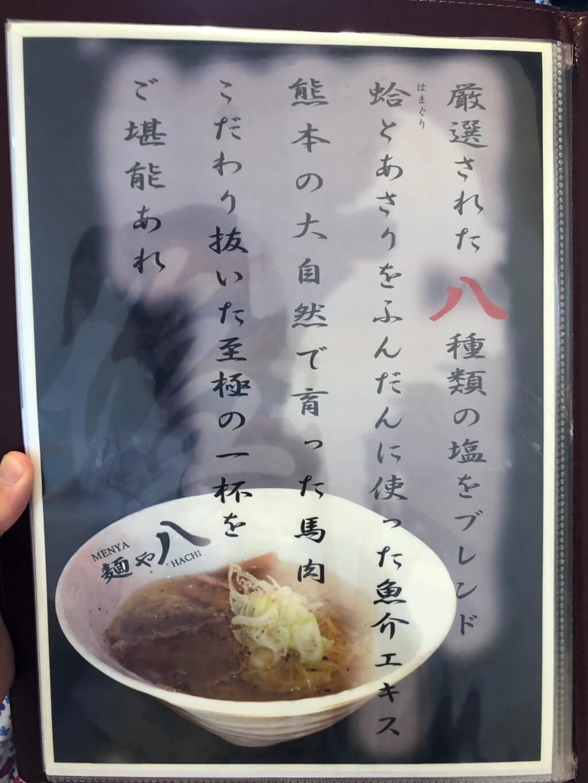 麺や八のスープの説明