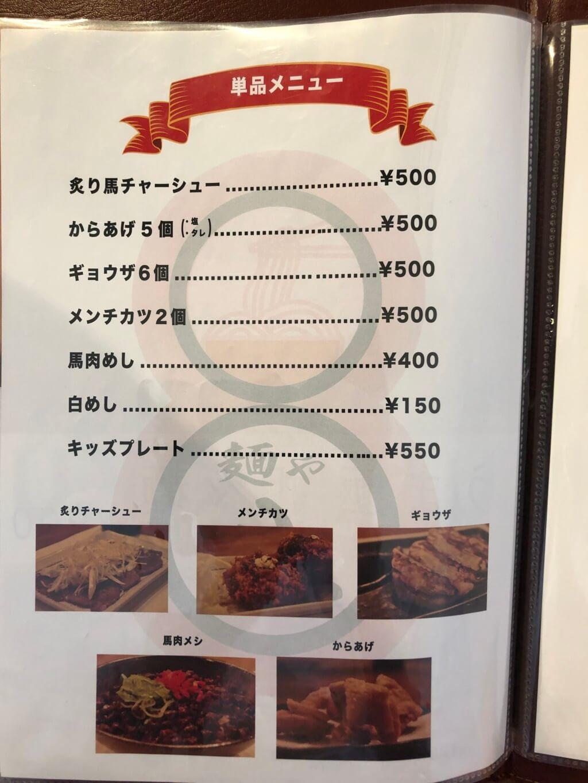 麺や八のチャーシュー