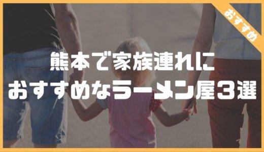 熊本で家族連れでも安心のオススメのおいしいラーメン屋さん3選