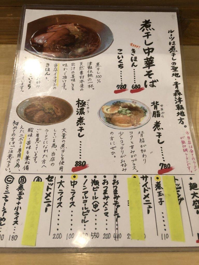 麺商人のメニュー