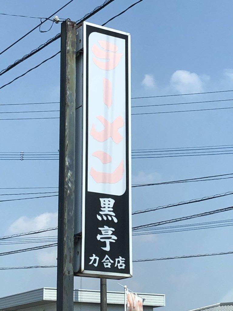 黒亭力合店