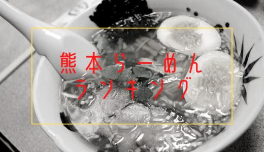 熊本ラーメン人気店おすすめランキング10選!地元民が言うんだから間違いなし!お店に迷ったらこの中から選んでね!