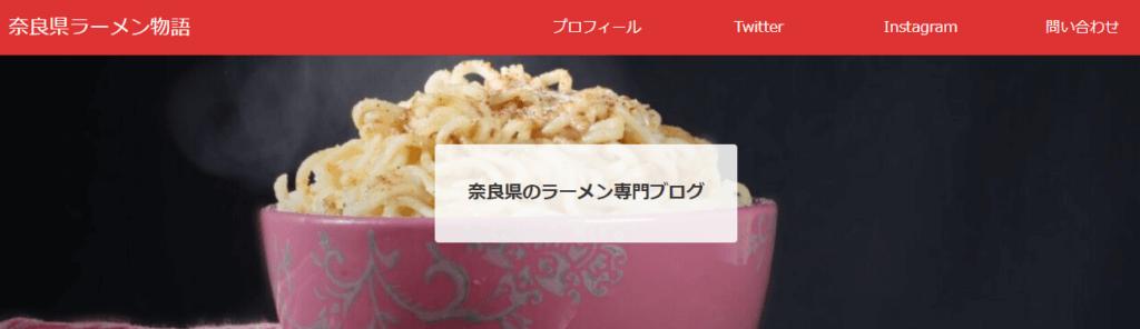 奈良県ラーメン物語