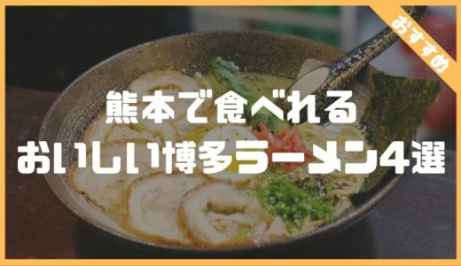 熊本で食べれる おいしい博多ラーメン4選